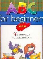 ABC for beginners, или Чаепитие по-английски: Постеры. Учебное пособие
