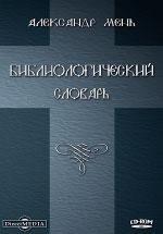 Библиологический словарь