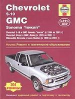 Chevrolet S-10 и Blazer, GMC Sonoma и Jimmy, Oldsmobile Bravada, Isuzu Hombre. Ремонт и техническое обслуживание