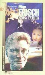 Ноmо Faber