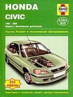 Honda Civic 1995-2000. Ремонт и техническое обслуживание