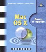 MAC OS X: Легко и просто: Руководство в цветных иллюстрациях