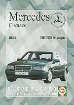 Mercedes-Benz C-класс, 1993-2000