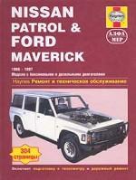 Nissan Patrol & Ford Maverick. Ремонт и техническое обслуживание