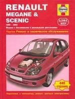 Renault Megane & Scenic. 1999-2002. Модели с бензиновыми двигателями. Ремонт и техническое обслуживание