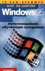 Windows 95 шаг за шагом (+CD)