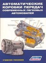 Автоматические коробки передач современных легковых автомобилей: Учебное пособие для вузов