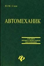 Автомеханик: учебное пособие. 2-е издание