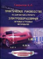 Практическое руководство по диагностике и ремонту электрооборудования легковых и грузовых автомобилей иностранного и отечественного производства