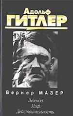 История. Адольф Гитлер