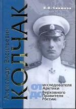 Александр Васильевич Колчак: от исследователя Арктики до Верховного правителя России