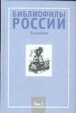 Библиофилы России: Альманах. Том 1