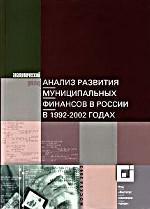 Анализ развития муниципальных финансов в России в 1992-2002 годах
