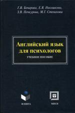 Английский язык для психологов. 2-е изд., испр. Бочарова Г.В., под ред. Никошковой Е.В