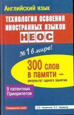 Английский язык. Технология освоения иностранных языков НЕОС: 300 слов в памяти - результат одного занятия