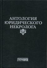Антология юридического некролога