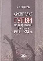 Архипелаг ГУПВИ на территории Беларуси. 1944-1951 гг