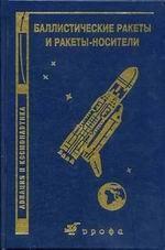 Баллистические ракеты и ракеты-носители