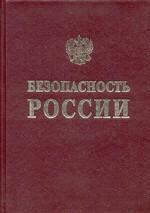 Безопасность России. Правовые, социально-экономические и научно-технические аспекты. Энергетическая безопасность (проблемы функционирования и развития электроэнергетики)