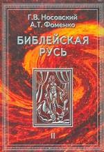 Библейская Русь т2