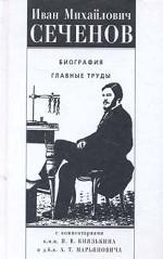 И. М. Сеченов. Биография. Главные труды