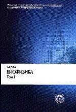 Биофизика. Том 2. Биофизика клеточных процессов: учебник