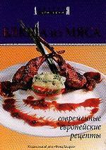 Блюда из мяса. Современные европейские рецепты