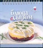 Блюда с сыром (на спирали)