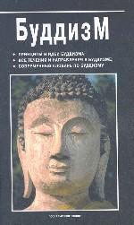 Буддизм. Принципы и идеи буддизма