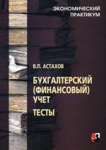 Бухгалтерский (финансовый) учет: тесты. 2-е изд., перераб.и доп. Астахов В.П