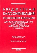Бюджетная классификация РФ для составления бюджетов всех уровней, начиная с бюджетов на 2005 год