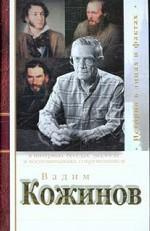Вадим Кожинов в интервью, беседах, диалогах и воспоминаниях современников