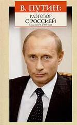 Владимир Путин. Разговор с Россией. Стенограмма прямого теле- и радиоэфира. 18 декабря 2003 г