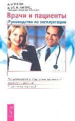 Врачи и пациенты: руководство по эксплуатации