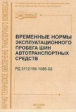 Временные нормы эксплуатационного пробега шин автотранспортных средств. РД 3112199-1085-02