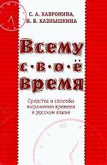 Всему свое время. Средства и способы выражения времени в русском языке