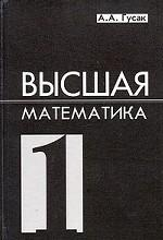 Высшая математика. Том 1