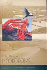Геоэкология:Учебное пособие