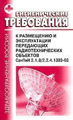 Гигиенические требования к размещению и эксплуатации передающих радиотехнических объектов
