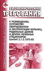 Гигиенические требования к размещению, устройству, оборудованию и эксплуатации больниц, родильных домов и других лечебных стационаров