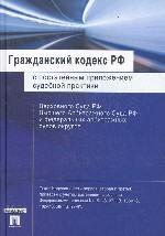 Гражданский кодекс РФ с постатейным приложением судебной практики Верховного Суда РФ, Высшего Арбитражного Суда РФ