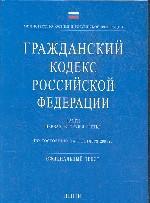 Гражданский Кодекс РФ. Части 1, 2, 3. Официальный текст (по состоянию на 1.10.04)