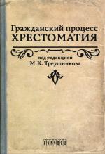 Гражданский процесс. Хрестоматия. 2-е издание