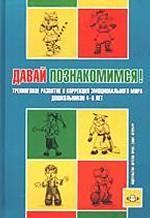 Давай познакомимся! Тренинговое развитие и коррекция эмоционального мира дошкольников 4-6 лет. Пособие для практических работников детских садов