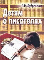 Детям о писателях. Пособие для учителей