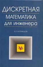 Дискретная математика для инженера: Учебник. 6-е изд