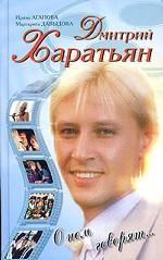 Дмитрий Харатьян. О нем говорят