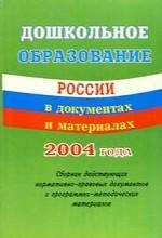 Дошкольное образование в России в документах и материалах