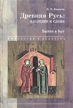 Древняя Русь: наследие в слове. Книга 3. Бытие и быт