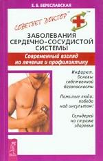 Заболевания сердечно-сосудистой системы. Современный взгляд на лечение и профилактику